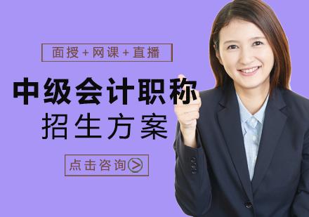 天津華夏大易教育_中級會計職稱招生方案