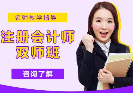 天津華夏大易教育_注冊會計師雙師班
