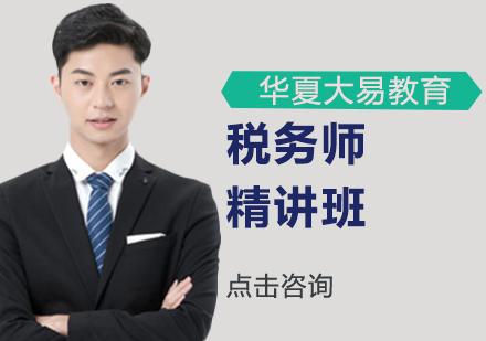 天津華夏大易教育_稅務師精講班