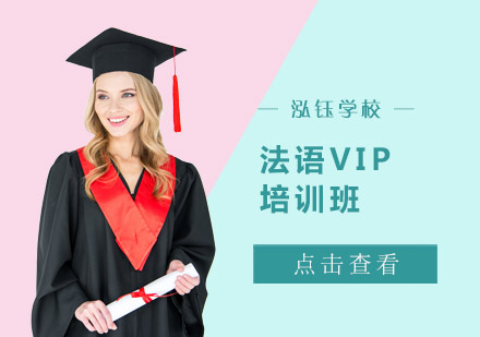 成都泓鈺學校_法語VIP培訓班
