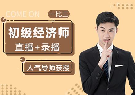 福州經濟師培訓-初級經濟師培訓