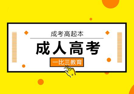 北京成人高考培訓-成人高考高起本輔導班