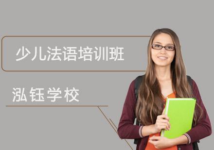 成都泓鈺學校_少兒法語培訓班