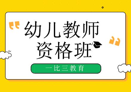 北京教師資格證培訓-幼兒教師資格證培訓班