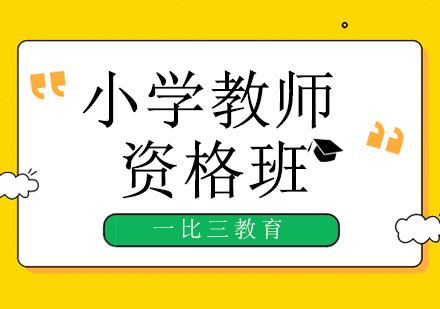 北京教師資格證培訓-小學教師資格證培訓班