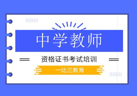 北京教師資格證培訓-中學教師資格證培訓班