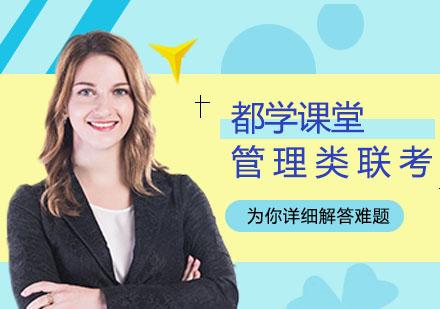 武汉学历提升培训-MBA管理类联考