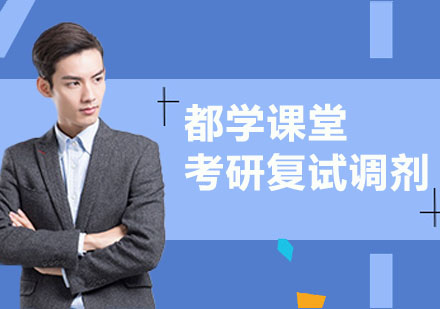 武汉学历提升培训-考研复试调剂政治
