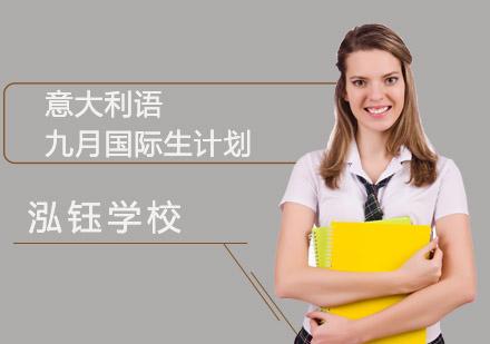成都泓鈺學校_意大利語九月國際生計劃課程