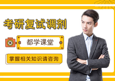 武汉学历提升培训-考研复试调剂英语