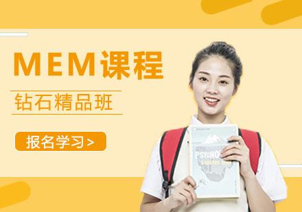 武汉学历提升培训-MEM笔试面试