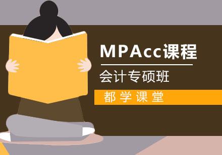 武汉学历提升培训-MPAcc会计专硕复试