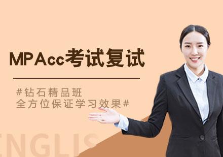 武汉学历提升培训-MPAcc考试复试