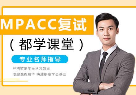 武汉学历提升培训-MPACC复试