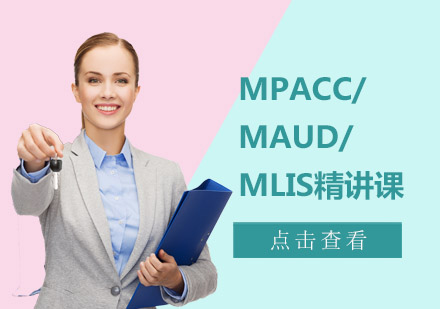 MPAcc/MAud/MLIS精講課