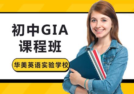 广州国际初中培训-初中GIA课程班