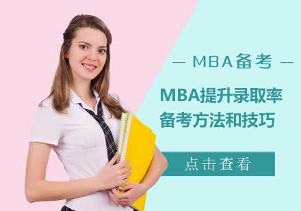 MBA備考專家王金門:MBA提升錄取率的備考方法和技巧
