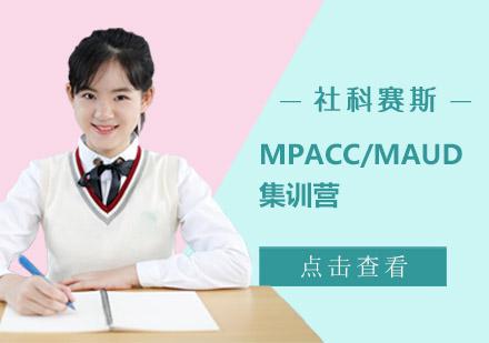 成都社科賽斯_MPAcc/MAud集訓營