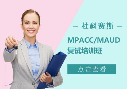 成都社科賽斯_MPAcc/MAud復試培訓班