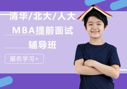 成都社科賽斯_清華/北大/人大MBA提前面試輔導班