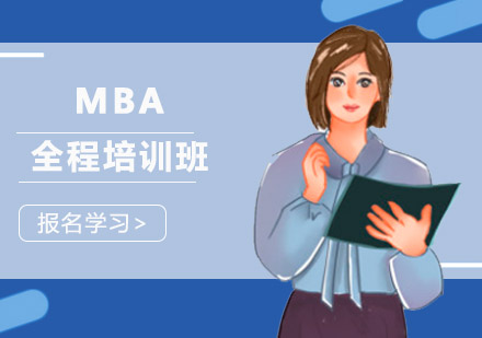 成都社科賽斯_MBA全程培訓班