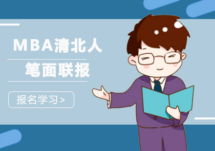 成都社科賽斯_MBA清北人筆面聯報培訓班