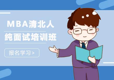 成都社科賽斯_MBA清北人純面試培訓班