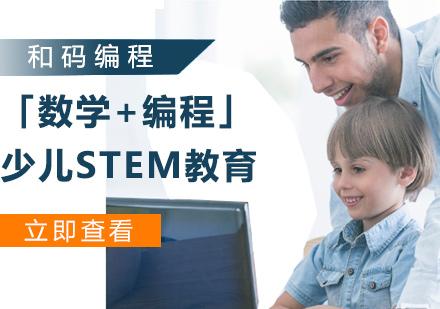天津和碼編程_少兒「數學+編程」STEM教育