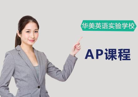 广州国际初中培训-AP课程