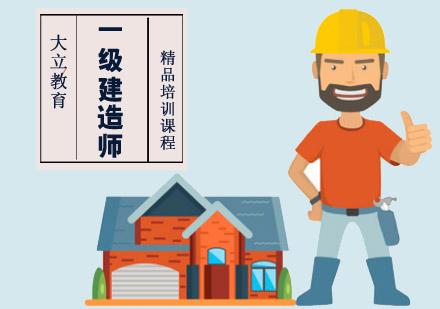 成都建筑工程培訓-一級建造師精品培訓課程