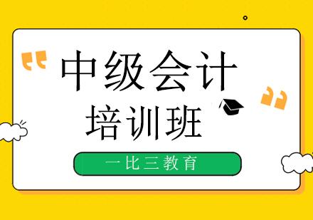 北京中級會計培訓-中級會計師輔導班