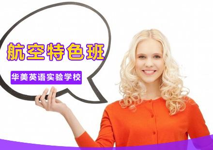 广州国际初中培训-航空特色班项目