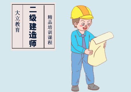 成都建筑工程培訓-二級建造師培訓課程