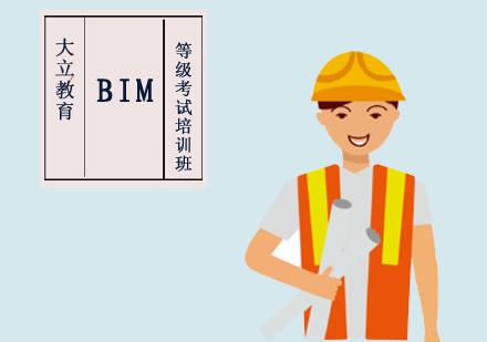 成都大立教育_BIM等級考試培訓班