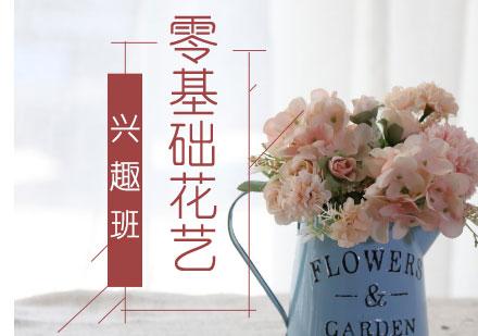 天津插花培訓-零基礎興趣花藝培訓班