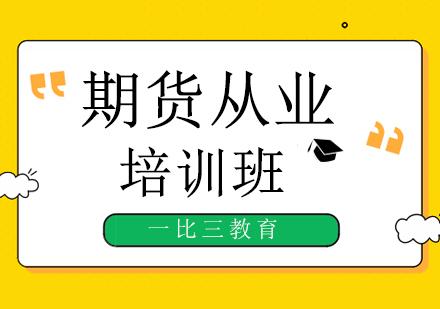 北京期貨從業資格培訓-期貨從業資格證培訓班