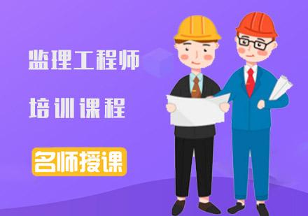 成都建筑工程培訓-監理工程師培訓課程
