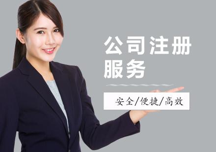 天津IT培訓/資格認證培訓-公司注冊服務