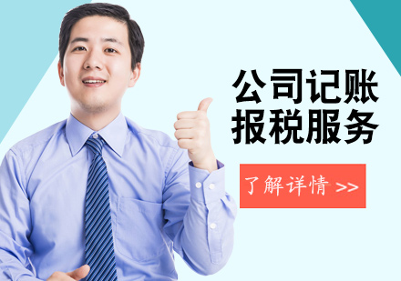 天津IT培訓/資格認證培訓-公司記賬報稅服務