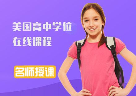 重慶美國高中課程培訓-美國高中學位在線課程