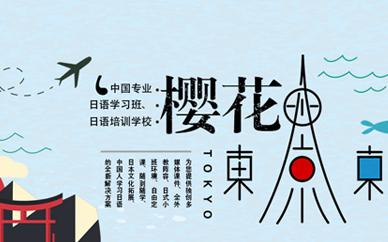 上海樱花日语