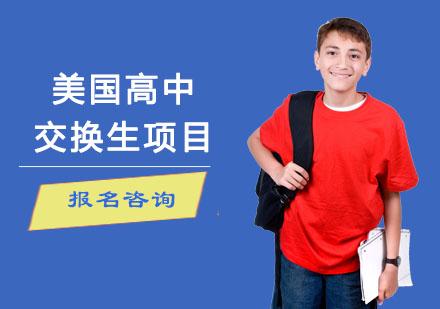 重慶美國高中課程培訓-美國高中交換生項目