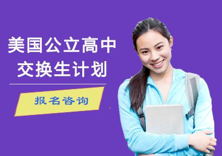 重慶美國高中課程培訓-美國公立高中交換生計劃
