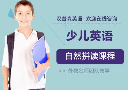少兒英語自然拼讀課程
