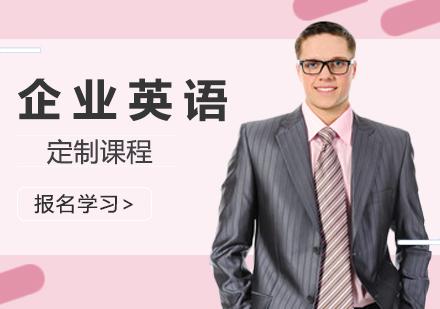 企業定制英語課程
