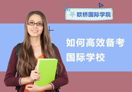 如何高效備考國際學校