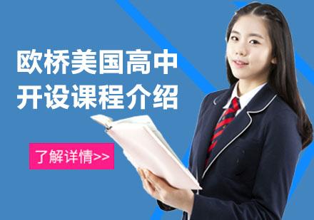 歐橋美國高中開設課程介紹