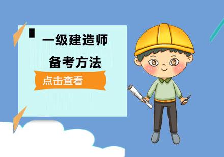 一級建造師備考方法
