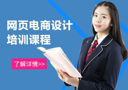 網頁電商設計培訓課程