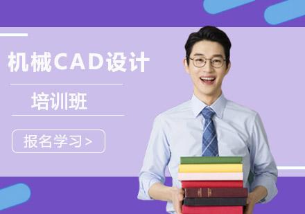 成都IT/職業技能培訓-機械CAD設計培訓班